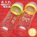 出産祝い 名入れ プレゼント ピジョン 母乳実感 哺乳瓶(哺乳びん ほ乳瓶)送料無料【世界にひとつ 内祝い メモリアル…