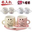 結婚祝い 名入れ なかよしペアマグカップ(選べる3種類)/ 【母の日 父の日 ギフト】...