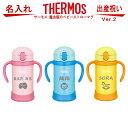 サーモス THERMOS 魔法瓶 ベビーストローマグ 350ml FHV-350-Ver.2【 出産祝い 名入れ プレゼント 男の子 女の子 幼児…