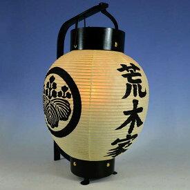 LED電池灯つき 弓張提灯 お迎え提灯 防水加工済み オーダーメード 竹製の弓つき <お迎え提灯 LED電池灯つき>