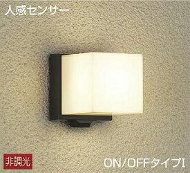 大光電機 人感センサー付LEDアウトドアブラケットDWP39653Y