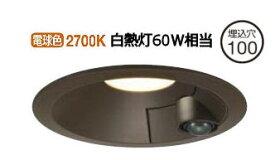 大光電機LED人感センサー付ダウンライト(軒下使用可)DDL4496YB