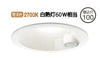 大光電機LED人感センサー付ダウンライト(軒下使用可)DDL4496YW