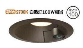 大光電機LED人感センサー付ダウンライト(軒下使用可) DDL4546YB