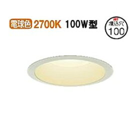 大光電機LEDダウンライトDDL5004YW(調光可能型)