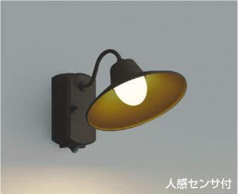 コイズミ照明 LEDセンサ付アウトドアブラケットAU42251L