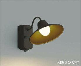 コイズミ照明 LEDセンサ付アウトドアブラケットAU42251L工事必要