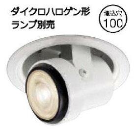 コイズミ照明 LEDダウンライトADE951026工事必要