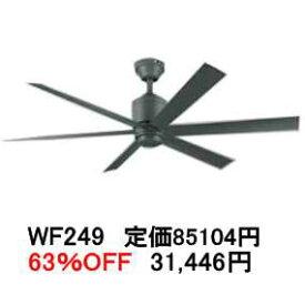 オーデリック シーリングファン(リモコン付)WF249