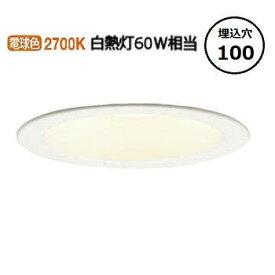 パナソニック ダウンライト 60形 拡散 電球色LSEB9502LE1(LGB73522LE1相当品)