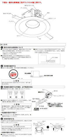大光電機LEDダウンライトDDL5102AW(非調光型)