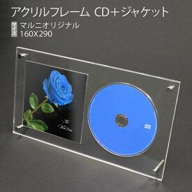 アクリルフレーム CD+CDジャケット(マルニオリジナル) スタンドも壁掛けもどちらでもOK