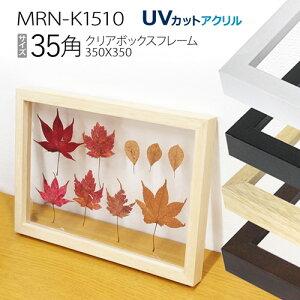 クリアボックスフレーム:MRN-K1510 35角(フレーム内寸:350X350mm)(UVカットアクリル)