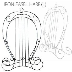 アイアンイーゼル ハープ(L)(IRON EASEL SERIES) ※A2サイズ対応 ディスプレイ用