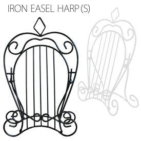 アイアンイーゼル ハープ(S)(IRON EASEL SERIES) ※A4サイズ対応 ディスプレイ用