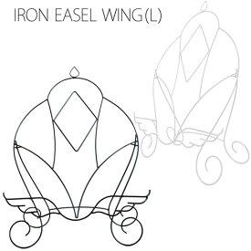 アイアンイーゼル ウイング(L)(IRON EASEL SERIES) ※A2サイズ対応 ディスプレイ用