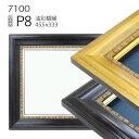 油彩額縁 7100 P8 号(455×333) (アクリル仕様・木製・油絵用額縁・キャンバス用フレーム)