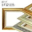 油彩額縁 8117 F12 号(606×500) (アクリル仕様・木製・油絵用額縁・キャンバス用フレーム)