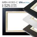 油彩額縁:MRN-A1002-C S25 号(803×803) (UVカットアクリル仕様 MDF製 油絵用額縁 キャンバス用フレーム)