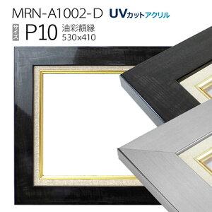油彩額縁:MRN-A1002-D P10 号(530×410) (UVカットアクリル仕様 木製 油絵用額縁 キャンバス用フレーム)