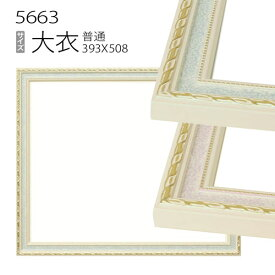 デッサン額縁:5663 大衣(509×394mm) (アクリル仕様・木製・水彩画用フレーム)