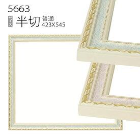 デッサン額縁:5663 半切(545×424mm) (アクリル仕様・木製・水彩画用フレーム)