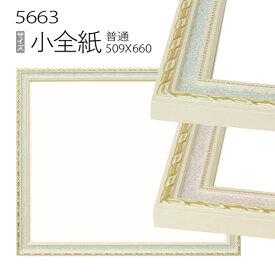 デッサン額縁:5663 小全紙(659×509mm) (アクリル仕様・木製・水彩画用フレーム)