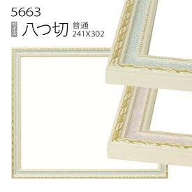 デッサン額縁:5663 八つ切(303×242mm) (アクリル仕様・木製・水彩画用フレーム)