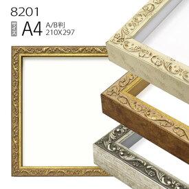 ポスターフレーム額縁:8201 A4(210×297mm) (アクリル仕様・木製・AB版用紙フレーム)