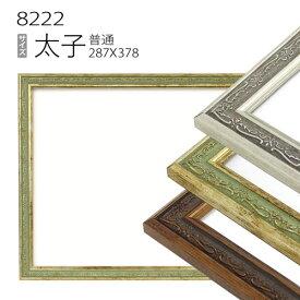 デッサン額縁:8222 太子(378×288mm) (アクリル仕様・樹脂製・水彩画用フレーム)