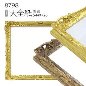 デッサン額縁:8798 大全紙(727×545mm) (アクリル仕様・木製・水彩画用フレーム)