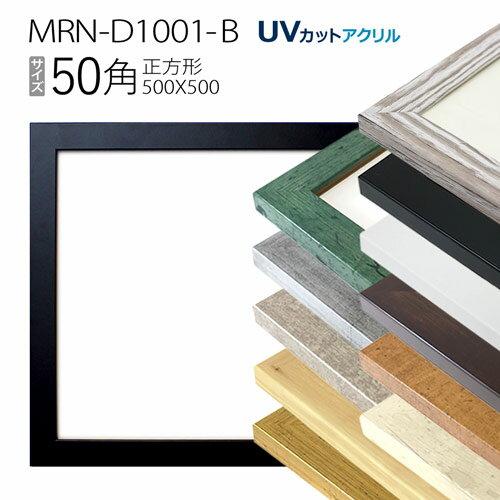 正方形額縁 フレーム 50角(500×500mm) : MRN-D1001-B