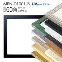 正方形額縁 フレーム 60角(600×600mm): MRN-D1001-B(UVカットアクリル)