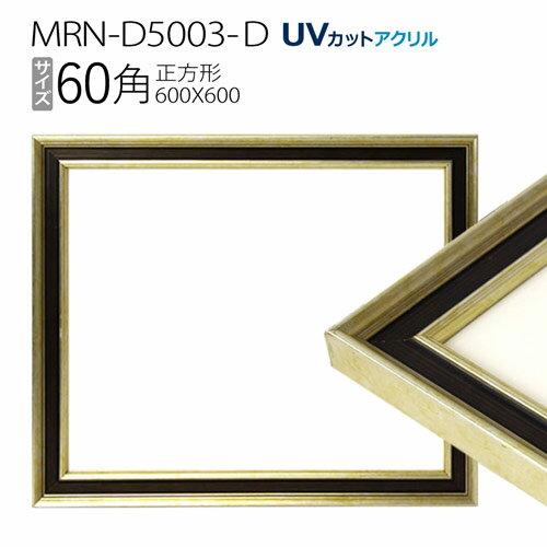 正方形額縁 フレーム 60角(600×600mm) 木製: MRN-D5003-D シャンパンゴールド
