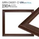 正方形額縁 フレーム 90角(900×900mm) 木製: MRN-D6001-D ダークブラウン