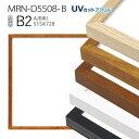 ポスターフレーム額縁 木製 B2(515×728mm) AB版用紙サイズ: MRN-D5508-B(UVカットアクリル)
