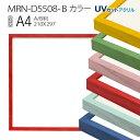 ポスターフレーム額縁 A4(210×297mm) AB版用紙サイズ: MRN-D5508-B カラー(UVカットアクリル) 木製