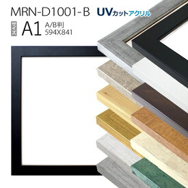 額縁 MRN-D1001-B A1(594×841mm) ポスターフレーム AB版用紙サイズ(UVカットアクリル)MDF製