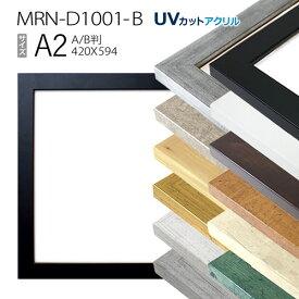 額縁 MRN-D1001-B A2(420×594mm) ポスターフレーム AB版用紙サイズ(UVカットアクリル)MDF製