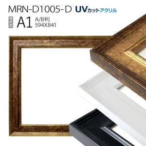 額縁 MRN-D1005-D A1(594×841mm) ポスターフレーム AB版用紙サイズ(UVカットアクリル) MDF製