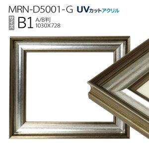 額縁 MRN-D5001-G B1(728×1030mm) ポスターフレーム AB版用紙サイズ シルバー(UVカットアクリル) 木製