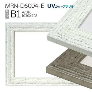 額縁 MRN-D5004-E B1(728×1030mm) ポスターフレーム AB版用紙サイズ ホワイト(UVカットアクリル) 木製