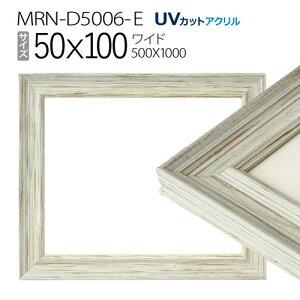 額縁 MRN-D5006-E 50×100(500×1000mm) ワイド フレーム ホワイト(UVカットアクリル) 木製