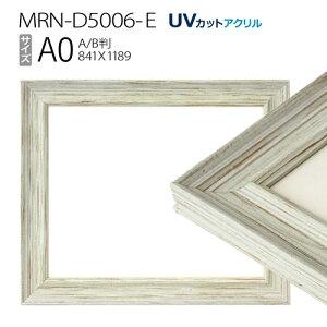 額縁 MRN-D5006-E A0(841×1189mm) ポスターフレーム AB版用紙サイズ ホワイト(UVカットアクリル) 木製