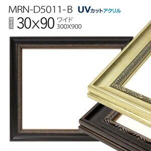 額縁 MRN-D5011-B 30×90(300×900mm) ワイド フレーム(UVカットアクリル) 木製