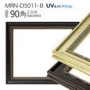 額縁 MRN-D5011-B 90角(900×900mm) 正方形 フレーム(UVカットアクリル) 木製