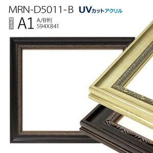 額縁 MRN-D5011-B A1(594×841mm) ポスターフレーム AB版用紙サイズ(UVカットアクリル) 木製