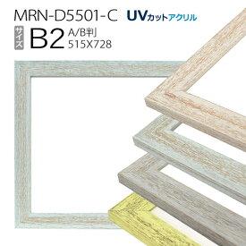ポスターフレーム額縁 木製 B2(515×728mm) AB版用紙サイズ: MRN-D5501-C(UVカットアクリル)