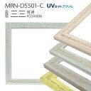 額縁 MRN-D5501-C 三三(455×606) デッサン額縁 普通サイズ フレーム(UVカットアクリル) 木製