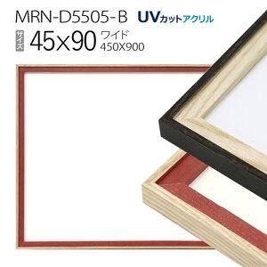 額縁 MRN-D5505-B 45×90(450×900mm) ワイド フレーム(UVカットアクリル) 木製